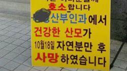 인천에서 한 산모가 출산 3시간 만에