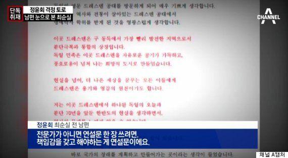 정윤회가 채널 A와의 단독 인터뷰에서 한 말