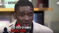 샘 오취리가 한국에서 겪은 차별에 대해