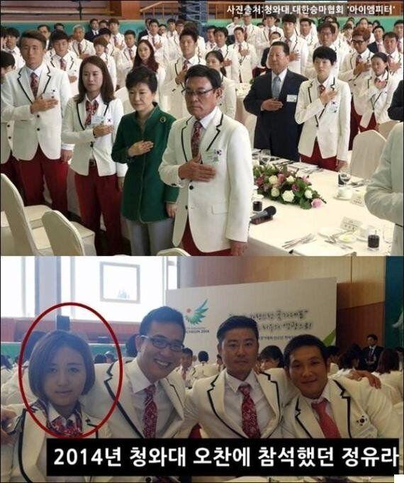 정유라, 2014년 박근혜와 청와대에서