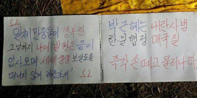 어제 광화문 촛불집회 인근에서 분신한 60대 스님은 이런 메모를