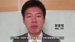 MBC 기자들이 또 '반성문'을