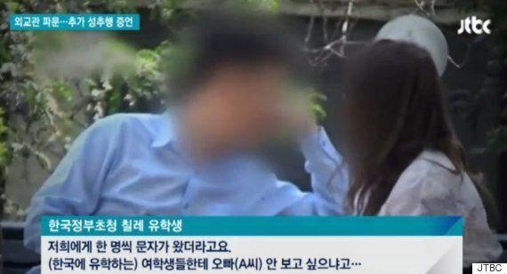 한국 외교관이 '국내 유학생'도 성추행했다는 증언이