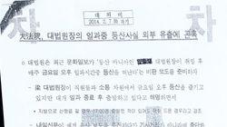 대법원장 사찰, 대선관련소송