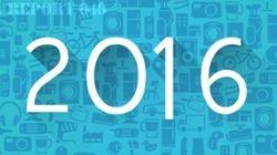 2016년 IT보안