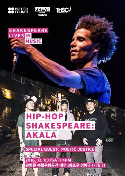 셰익스피어의 소네트를 랩으로 한다면?   '블랙 셰익스피어' 아칼라와의