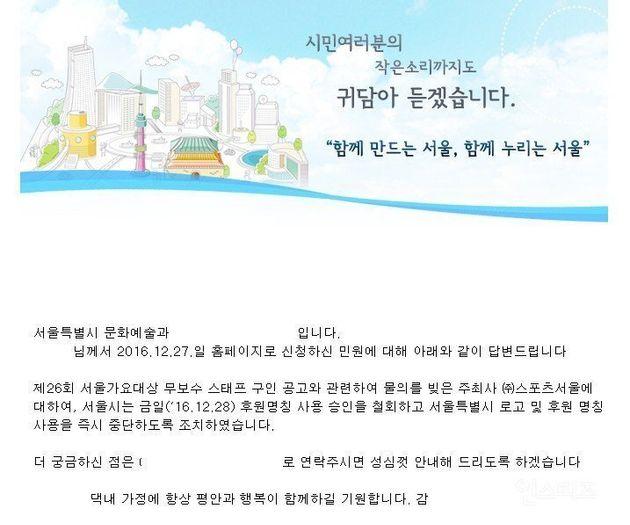 무급여 스태프를 모집한다던 '서울가요대전'이 사과문을 공개했다. 그러나 반발은