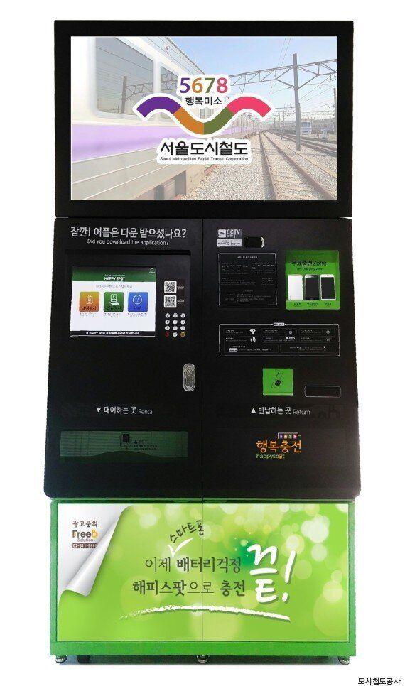 서울 지하철 5-8호선 역에서 휴대용 휴대폰 충전기를 빌릴 수