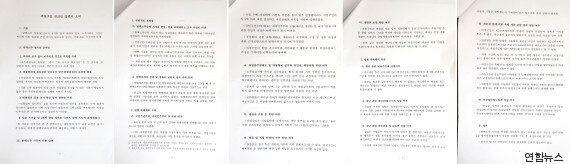 국회에서 공개된 박근혜 대통령 대리인 탄핵심판 답변서