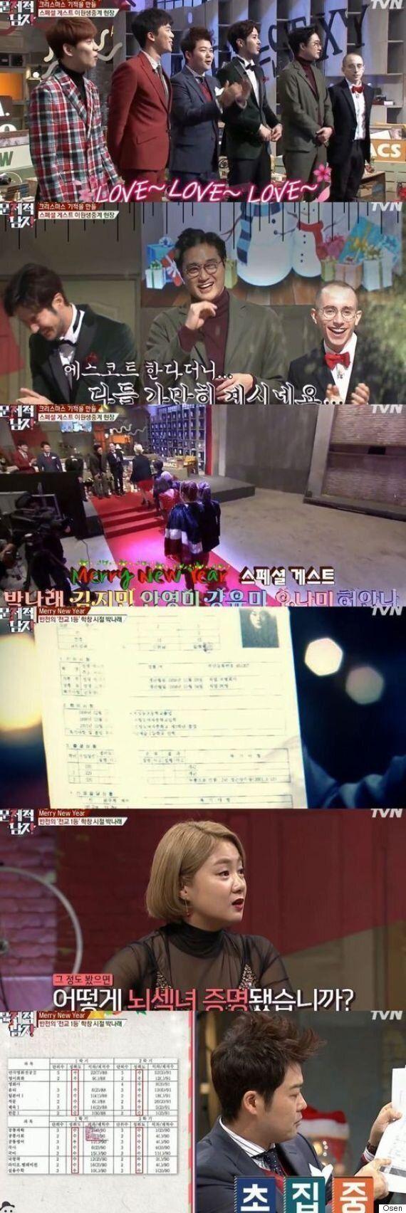 '문남' 박나래, 전교 1등, 초중고 올수 성적표 공개