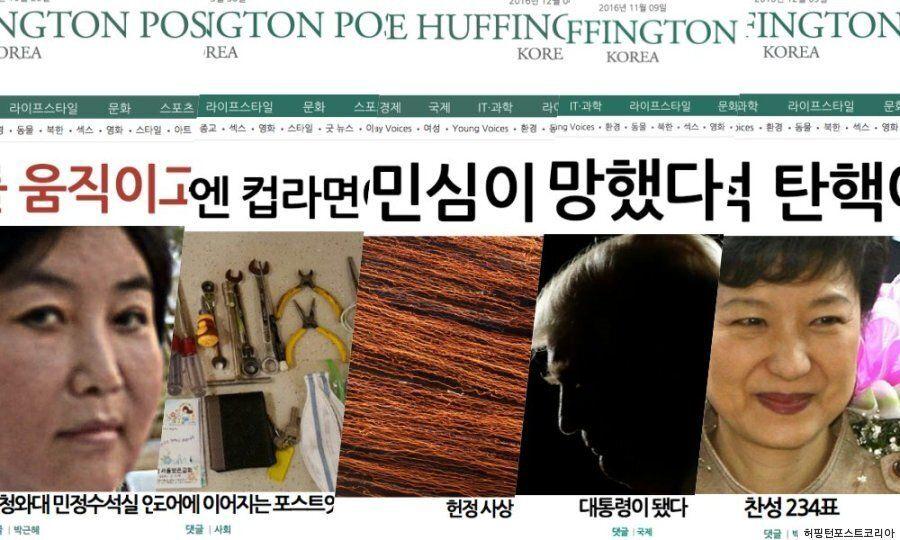 허핑턴포스트코리아의 스플래시로 돌아본 2016년의 한국과