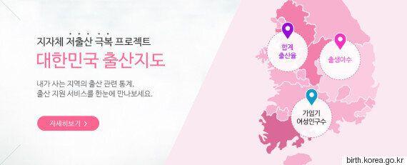 행정자치부가 지역별 '가임기 여성 수' 순위까지 표기한 '대한민국 출산지도' 웹사이트를 오픈했다(반응