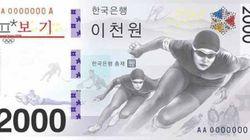 평창 올림픽 기념 지폐 디자인에 대한