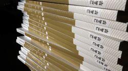 국정화 역사 교과서 폐기 위해