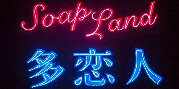 Neon sign of Soapland 'TALENT' in Yokohama, Kanagawa Prefecture, Japan. Taken on February 26,