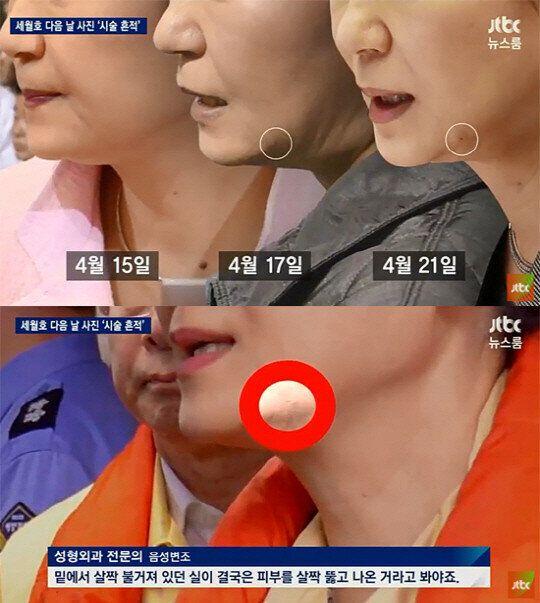 JTBC가 박 대통령의 세월호 참사 앞뒤 행적으로 당일 날 일정을