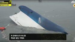 '자로'의 '세월X'가 세월호 침몰 원인에 대한 새 의혹을