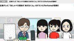 Perfumeがアニメキャラに。広島ご当地アニメ『おしゃべり唐あげ