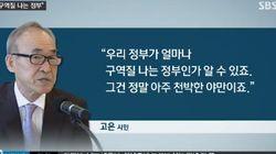 '구역질 나는 정부'라는 시인 고은의 일갈에 문재인이
