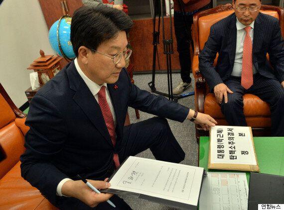 박근혜 대통령의 탄핵심판청구가 헌법재판소의 사건번호를