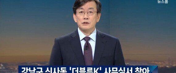 박사모 회원들의 '단톡방 대화' 내용이