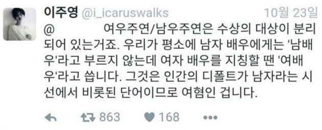 이주영이 '여배우'가 여성혐오 표현이라고 하기 전, 박찬욱도 비슷한 말을