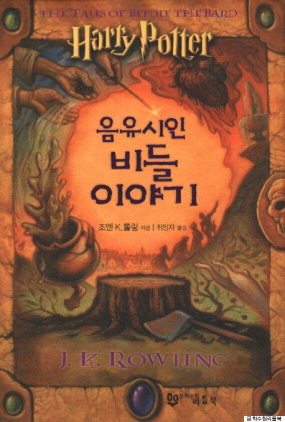 '해리포터'의 주인공들이 읽던 책 3권에 관한
