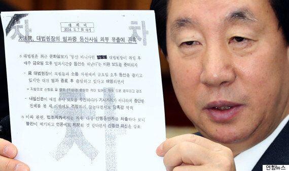 청와대가 '대법원장 사찰' 의혹을 전면