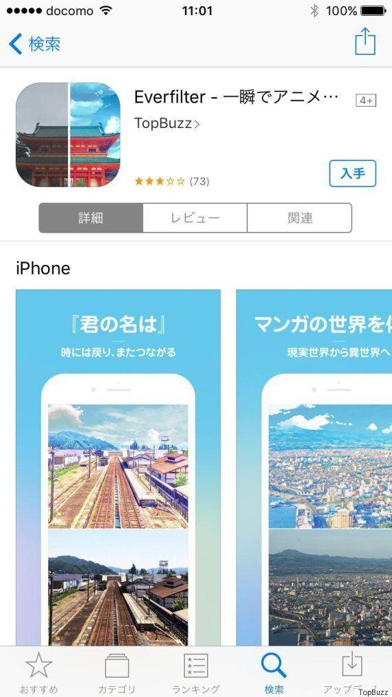 사진 앱 '에버필터'가 신카이 마코토 감독의 작품을 무단 사용했다고