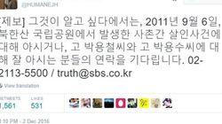'그것이 알고 싶다'가 박근혜 대통령 5촌 살인사건을