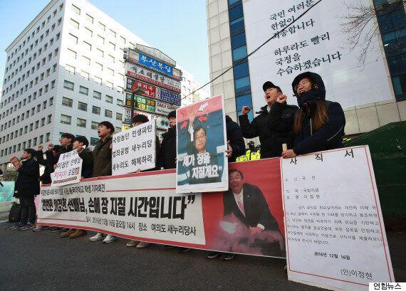 새누리당 당사 앞에서 이정현 지지자 모임이 시위를
