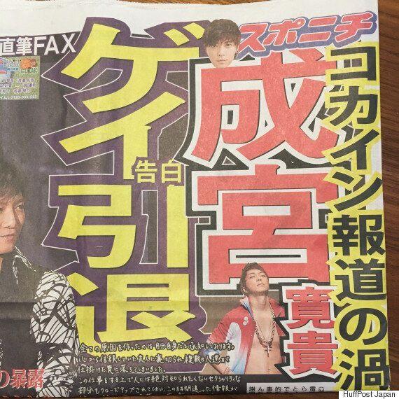 미디어는 어떻게 배우 나리미야 히로키의 '동성애자 의혹'을 오락거리로