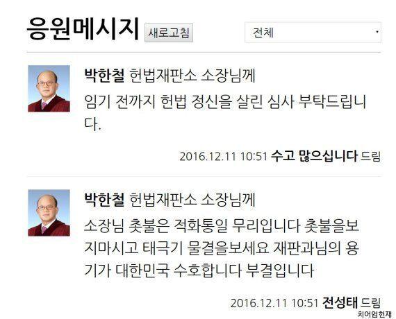 헌법재판관에게 응원을 보내는 '치어업 헌재' 사이트가