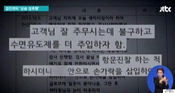 법원이 '수면 내시경 환자 상습 성추행' 의사를 감형시켜준
