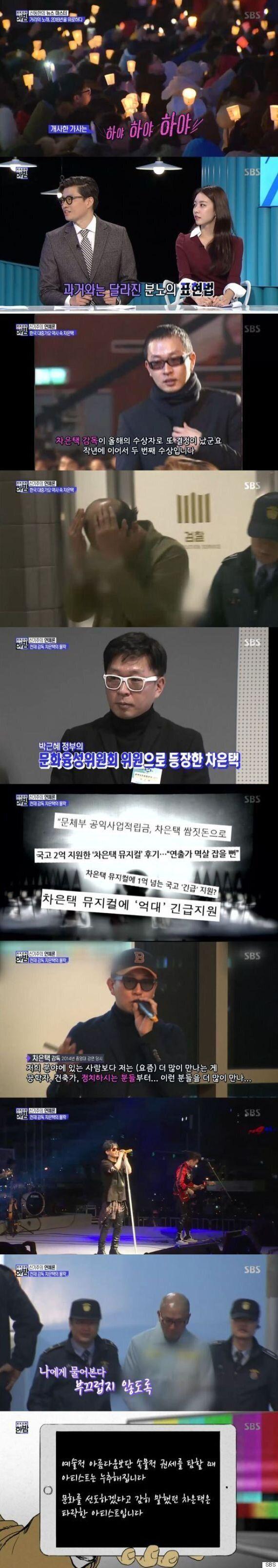 [어저께TV] '한밤' 차은택 조명한 첫방, 차별화