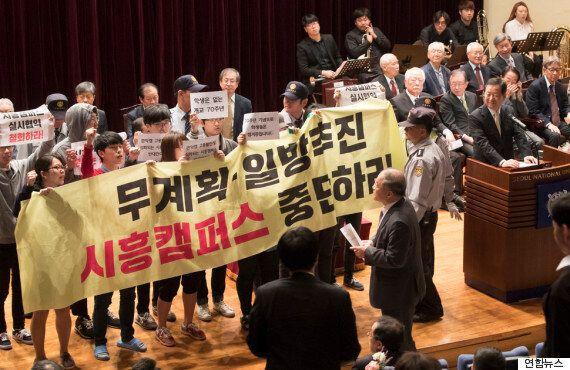 서울대 시흥캠퍼스 사업의 오점이 드러난 건 박근혜