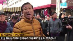 박 대통령의 '대구 서문시장' 시찰에 한 상인이