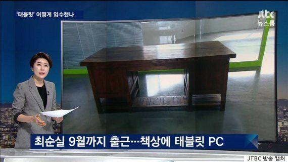 JTBC가 최순실 태블릿 PC를 입수한 모든 과정을