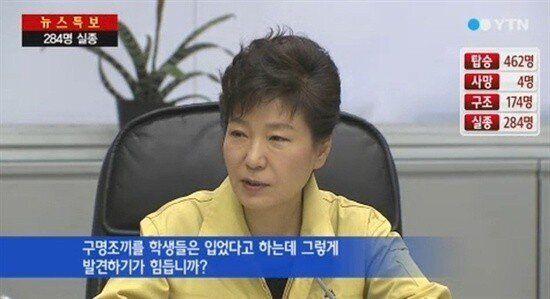 박 대통령, 세월호 당일 '골든타임' 허비하고 머리하는데 90분