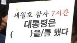'사실상 세월호 7시간 청문회'가 14일