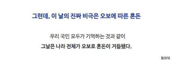 청와대가 갑자기 '세월호 7시간'에 대해 해명하며 '언론의 오보 때문'이라고 책임을