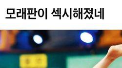 조선일보가 씨름판이 '섹시해졌다'고 밝힌