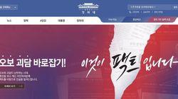 박근혜와 청와대의 최신 개소리 기술을