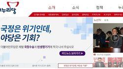 박근혜의 3차 대국민담화 이후 새누리당 홈페이지 메인 화면이 빈축을 사고