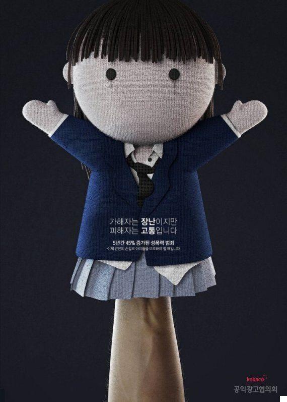 '대한민국 공익광고제 수상작'이라는 이 '성폭력 예방' 광고는 할 말을 잃게