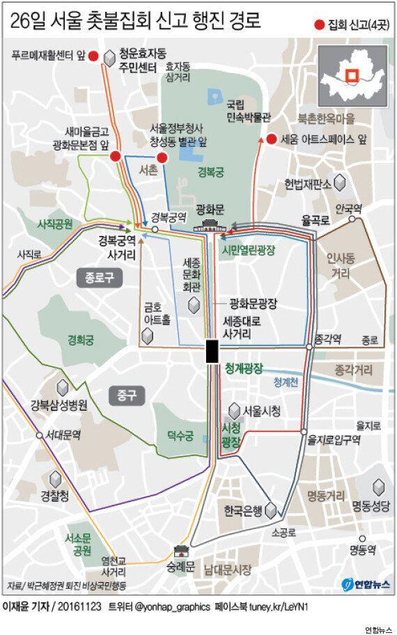 경찰이 26일 촛불집회 청와대 앞 행진을 또 '금지'하자 주최 측이 또 법원에 집행정지 신청을