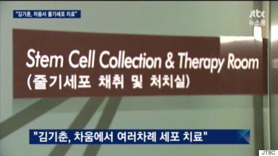 최순실과 김기춘은 차움 의원에서 줄기세포 치료를