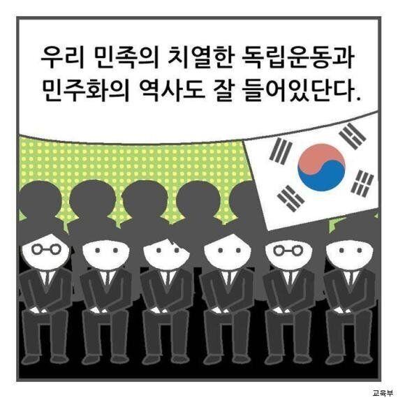 교육부가 국정교과서 홍보 웹툰에 엉터리 태극기를