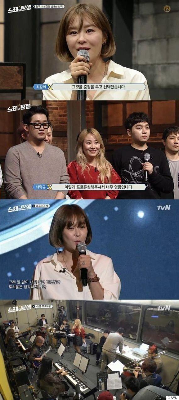 [어저께TV] '노래의 탄생' 최강희X어반자카파, 깜짝 컬래버레이션