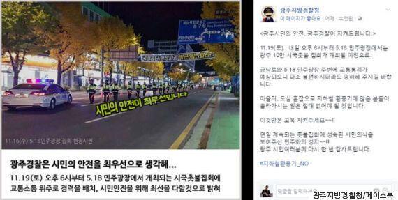 19일 촛불집회를 앞둔 광주경찰이 시민들에게 당부한